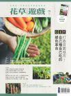 《花草游戏No.79GIY打造田园城市!自己种自己吃的绿色革命》